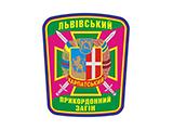 Львівський прикордонний загін2144